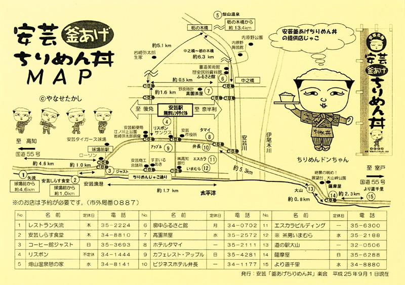 chirimen-map