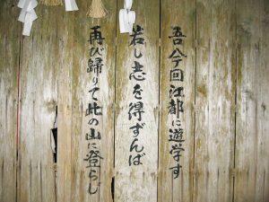 落書きのイメージ(旧星神社)