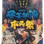 [イベント情報]第62回 安芸納涼市民祭