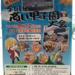 [イベント情報]第10回 全国商い甲子園大会