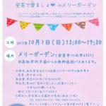 婚活イベント「安芸で愛ましょ♡inメリーガーデン」