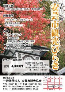 観光びらきポスター-01