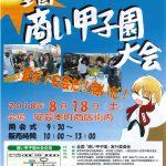第11回全国商い甲子園大会