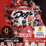 高知ファイティングドッグス プロ野球交流戦開催!