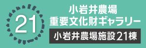 小岩井農場重要文化財ギャラリー