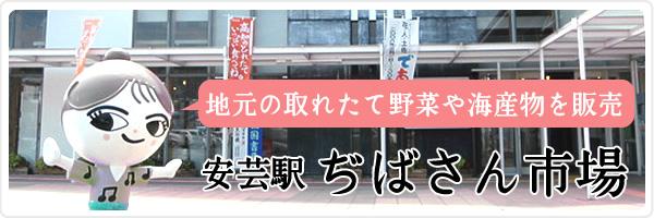 安芸駅ぢばさん市場
