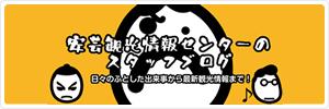 安芸観光情報センターのスタッフブログ