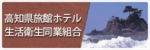 高知県旅館ホテル生活衛生共同組合