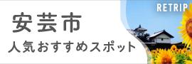 安芸の人気スポットランキングTOP20 | RETRIP[リトリップ]