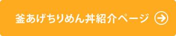 釜揚げちりめん丼紹介ページ