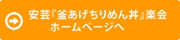 安芸「釜揚げちりめん丼」楽会ホームページへ
