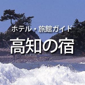 kochiyado-tn