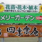 shikirakuan32