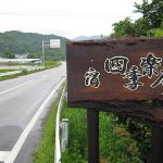 shikirakuan35