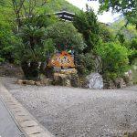 shikirakuan44