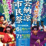 〔イベント情報〕第61回安芸納涼市民祭