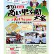 商い甲子園ポスター(川北印刷)