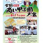 〔イベント情報〕第9回全国商い甲子園大会