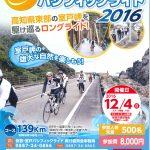 〔イベント情報〕安芸・室戸パシフィックライド2016