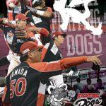 【イベント情報】四国アイランドリーグplus2016「高知FD vs ソフトバンクホークス3軍」