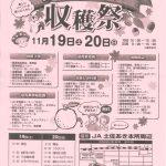 [イベント情報] あき・あい・あい収穫祭