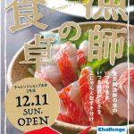 チャレンジショップあき3号店 12月11日オープン!