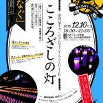 [イベント情報]安芸キャンドルナイト2016 こころざしの灯