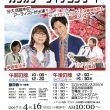 H29コンサート折込(表)-01