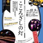 【イベント情報】安芸キャンドルナイト2017
