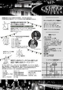 キャンドル広告2017-02