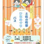 【イベント情報】土佐の町家ひなめぐりバス