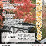 【イベント情報】安芸市観光びらき