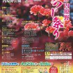 【イベント情報】第43回 内原野つつじ祭り