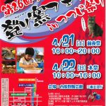 【イベント情報】第26回 手づくり登り窯フェスタinつつじ祭り