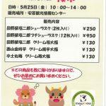 高知県立安芸桜ケ丘高校 販売実習 「桜市」