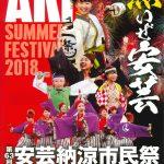 【イベント情報】第63回 安芸納涼市民祭