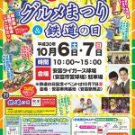 【イベント情報】第8回高知東海岸グルメまつり&鉄道の日 /  第6回じゃこサミットは予定通り開催いたします
