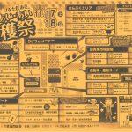 【イベント情報】JA土佐あき あき・あい・あい収穫祭