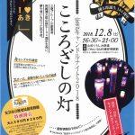 【イベント情報】安芸キャンドルナイト2018