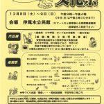 【イベント情報】第36回 伊尾木・下山 文化祭