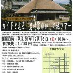 【イベント情報】ガイドと巡る 岩崎家ゆかりの地ツアー 参加者募集!