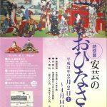 【イベント情報】特別展「安芸のおひなさま」