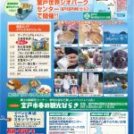【イベント情報】リョーマの休日~自然&体験キャンペーン~ 東部エリアイベント