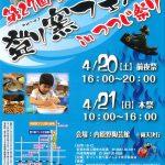 【イベント情報】第27回手づくり登り窯フェスタ㏌つつじ祭り