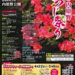 【イベント情報】第44回内原野つつじ祭り