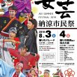 2019安芸納涼市民際ポスター2