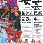 【イベント情報】第64回 安芸納涼市民祭