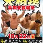 【イベント情報】令和元年秋巡業 大相撲高知安芸場所