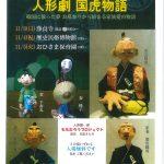 [イベント情報]安芸国虎450回忌 人形劇 国虎物語