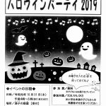 【イベント情報】『安芸本町商店街・満子の部屋』ハロウィンパーティー2019